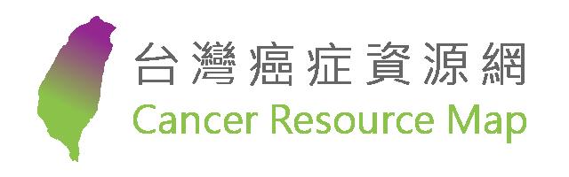 癌症資源網